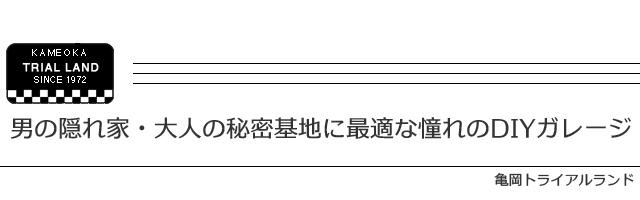 関西(京都・大阪・兵庫など)組み立て工事もお任せ下さい。男の隠れ家、大人の秘密基地に最適な憧れのDIYガレージをお届けします。